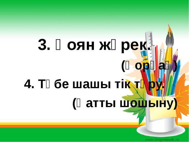 3. Қоян жүрек. (Қорқақ) 4. Төбе шашы тік тұру. (Қатты шошыну)