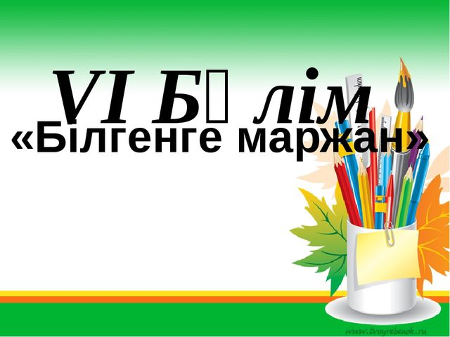 VI Бөлім «Білгенге маржан»