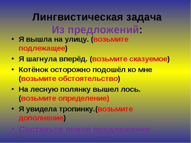 Лингвистическая задача Из предложений: Я вышла на улицу. (возьмите подлежащее...
