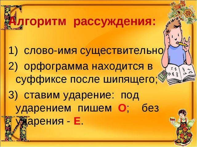 Алгоритм рассуждения: 1) слово-имя существительное; 2) орфограмма находится...