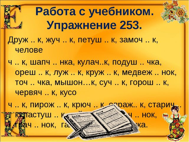 Работа с учебником. Упражнение 253. Друж .. к, жуч .. к, петуш .. к, замоч ....