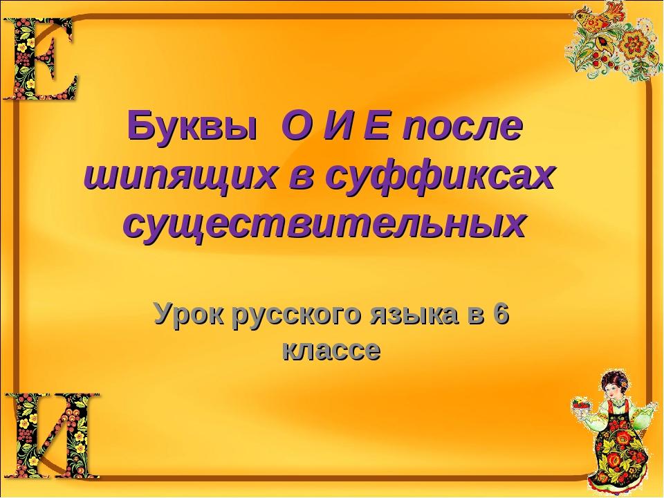 Буквы О И Е после шипящих в суффиксах существительных Урок русского языка в...