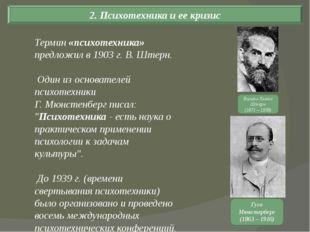 2. Психотехника и ее кризис Термин «психотехника» предложил в 1903 г. В. Штер