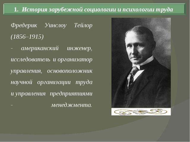 Фредерик Уинслоу Тейлор (1856–1915) - американский инженер, исследователь ио...