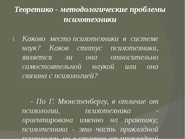 Теоретико - методологические проблемы психотехники Каково местопсихотехники...