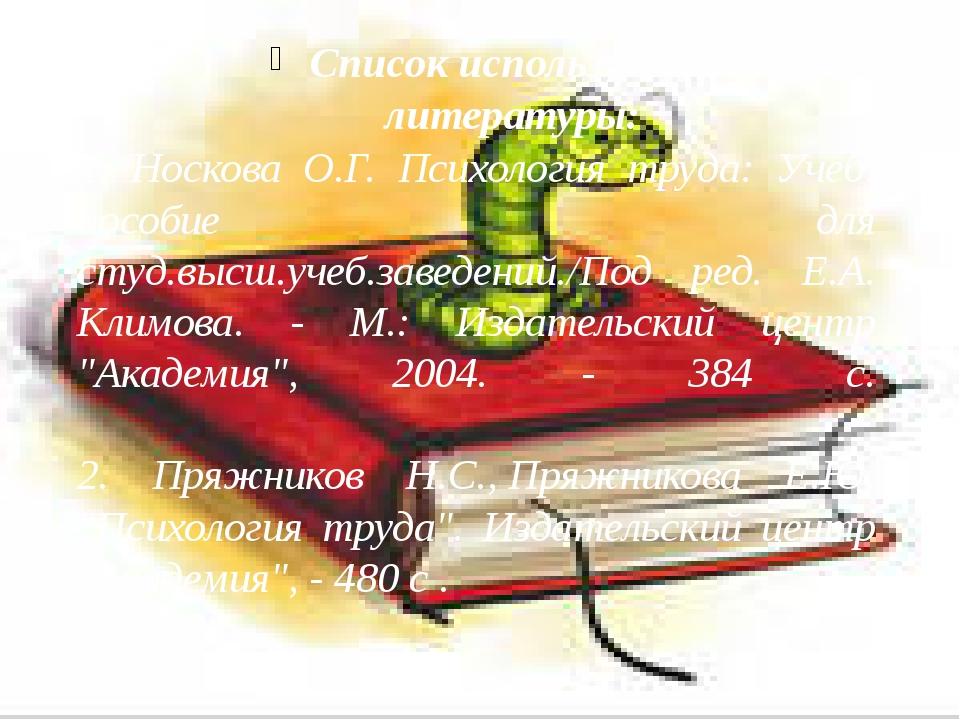 1. Носкова О.Г. Психология труда: Учеб. пособие для студ.высш.учеб.заведений....
