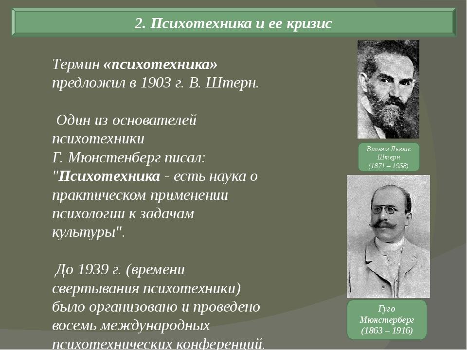 2. Психотехника и ее кризис Термин «психотехника» предложил в 1903 г. В. Штер...