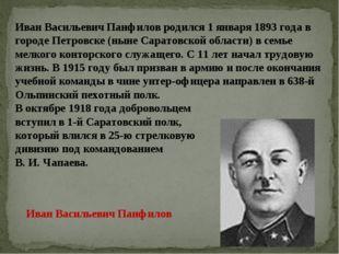 Иван Васильевич Панфилов родился 1 января 1893 года в городе Петровске (ныне