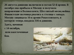 26 августа дивизию включили в состав 52-й армии. В октябре она прибыла в Моск