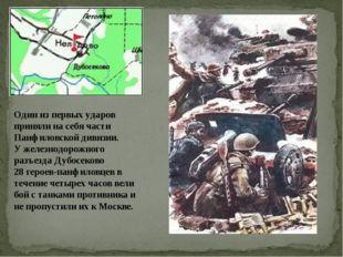 Один из первых ударов приняли на себя части Панфиловской дивизии. У железнод