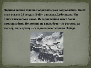 Лавины танков шли на Волоколамском направлении. На их пути встали 28 солдат.
