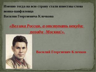 Именно тогда на всю страну стали известны слова воина-панфиловца Василия Геор