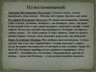 Григорий Мелентьевич Шемякин: Только устоять, только выдержать, ведь позади –