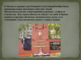 К Москве всуровые годы Великой Отечественной войны были прикованы взоры мил