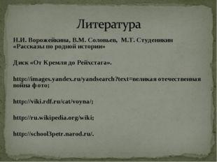 Н.И. Ворожейкина, В.М. Соловьев, М.Т. Студеникин «Рассказы по родной истории»