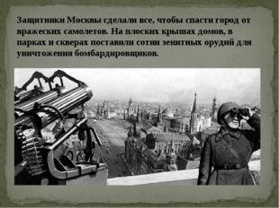 Защитники Москвы сделали все, чтобы спасти город от вражеских самолетов. На п