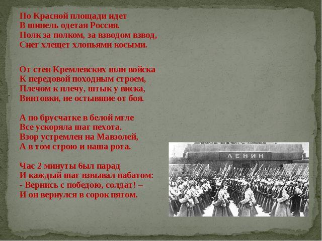 По Красной площади идет B шинель одетая Россия. Полк за полком, за взводом вз...