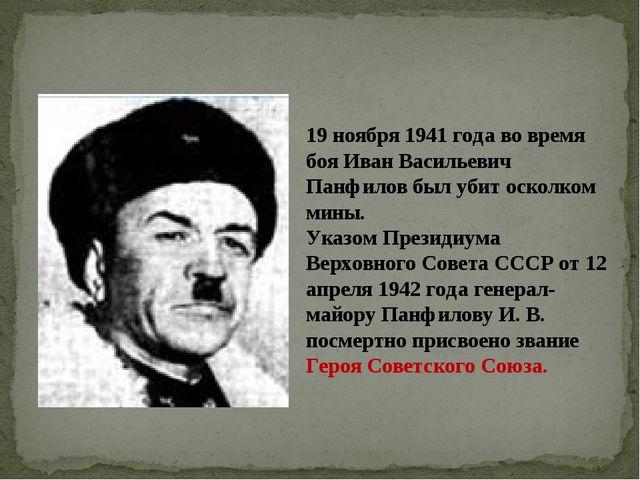 19 ноября 1941 года во время боя Иван Васильевич Панфилов был убит осколком...