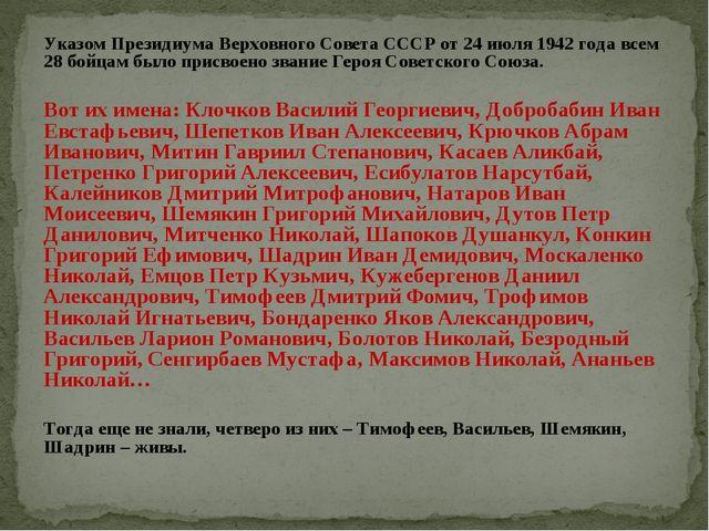 Указом Президиума Верховного Совета СССР от 24 июля 1942 года всем 28 бойцам...