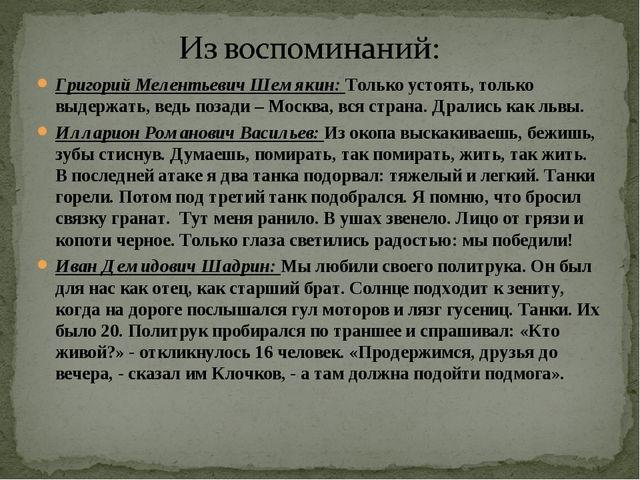 Григорий Мелентьевич Шемякин: Только устоять, только выдержать, ведь позади –...