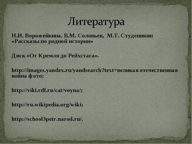 Н.И. Ворожейкина, В.М. Соловьев, М.Т. Студеникин «Рассказы по родной истории»...