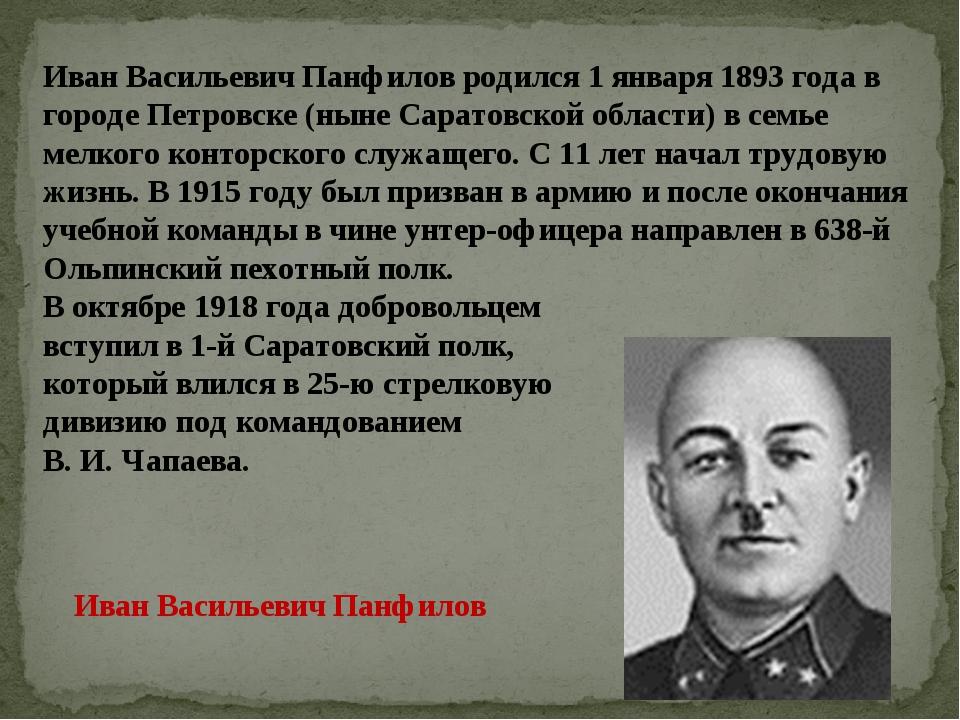 Иван Васильевич Панфилов родился 1 января 1893 года в городе Петровске (ныне...