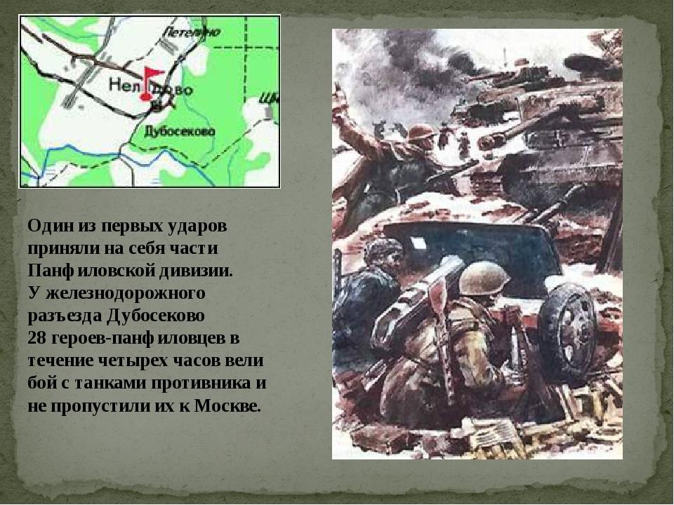 Один из первых ударов приняли на себя части Панфиловской дивизии. У железнод...