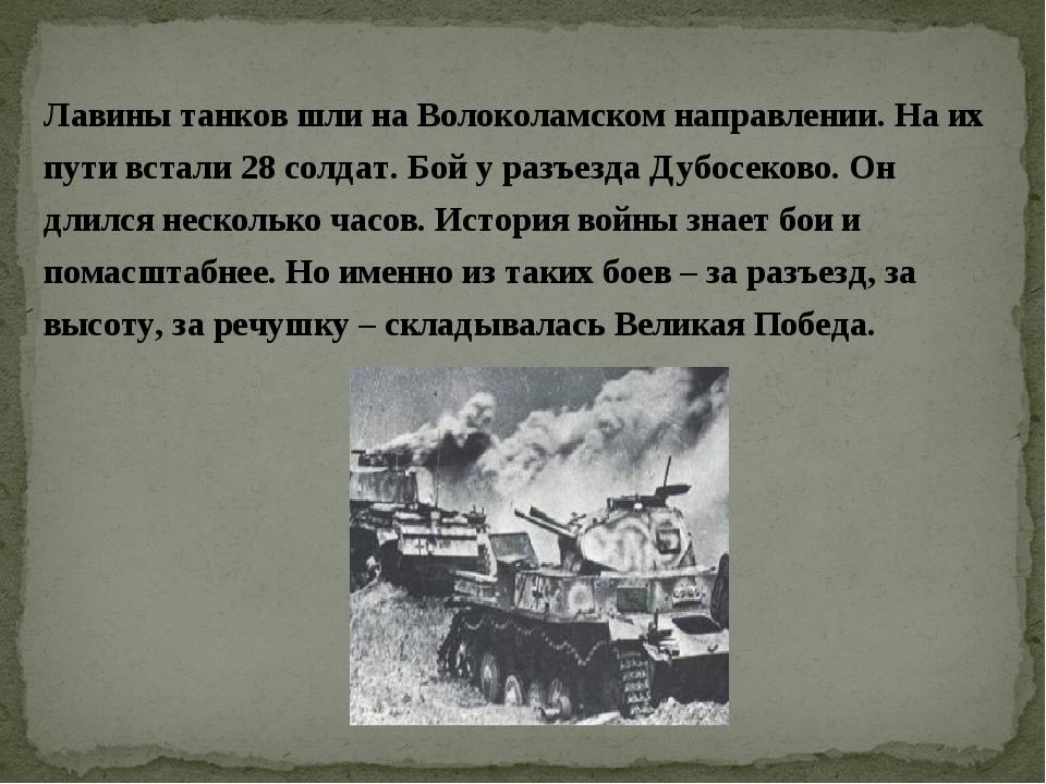 Лавины танков шли на Волоколамском направлении. На их пути встали 28 солдат....