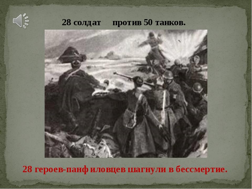 28 солдат против 50 танков. 28 героев-панфиловцев шагнули в бессмертие.
