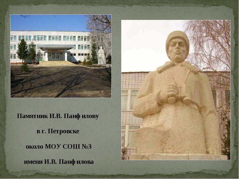Памятник И.В. Панфилову в г. Петровске около МОУ СОШ №3 имени И.В. Панфилова