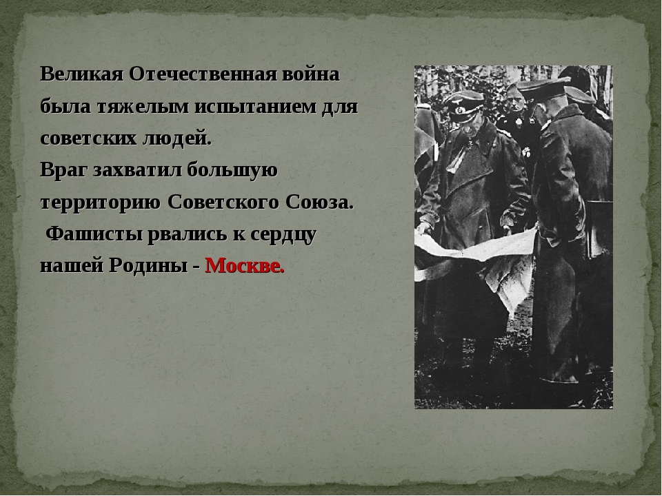 Великая Отечественная война была тяжелым испытанием для советских людей. Враг...