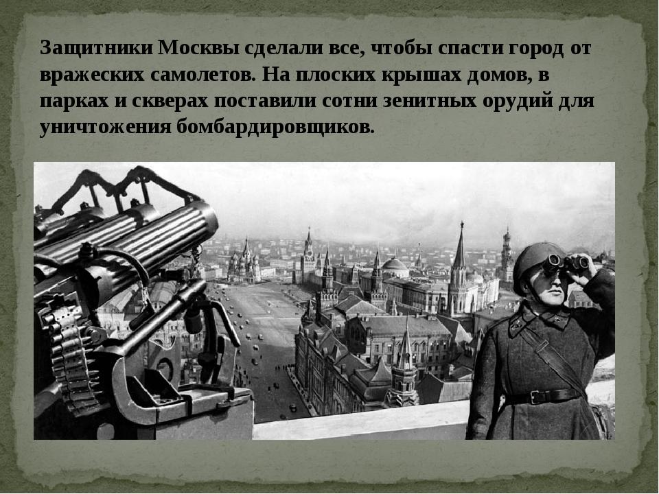 Защитники Москвы сделали все, чтобы спасти город от вражеских самолетов. На п...