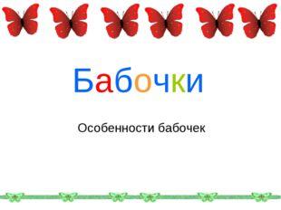 Бабочки Особенности бабочек