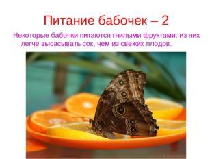 Питание бабочек – 2 Некоторые бабочки питаются гнилыми фруктами: из них легче