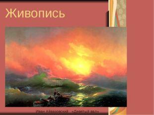 Живопись Иван Айвазовский «Девятый вал»