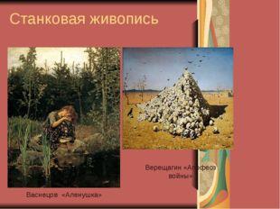 Станковая живопись Васнецов «Аленушка» Верещагин «Апофеоз войны»