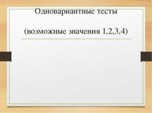 Одновариантные тесты (возможные значения 1,2,3,4)