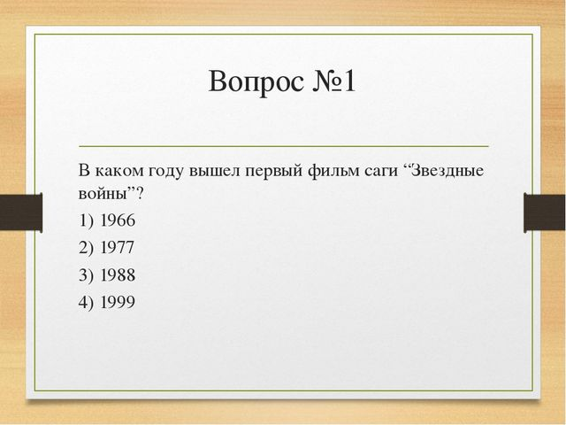 """Вопрос №1 В каком году вышел первый фильм саги """"Звездные войны""""? 1) 1966 2) 1..."""