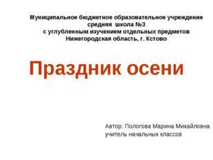Праздник осени Автор: Пологова Марина Михайловна учитель начальных классов Му