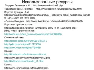 Использованные ресурсы: Портрет Левитана И.И. http://vserov.ru/kartina/2.php