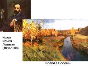 Исаак Ильич Левитан (1860-1900) Золотая осень