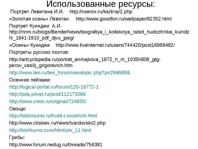 Использованные ресурсы: Портрет Левитана И.И. http://vserov.ru/kartina/2.php...