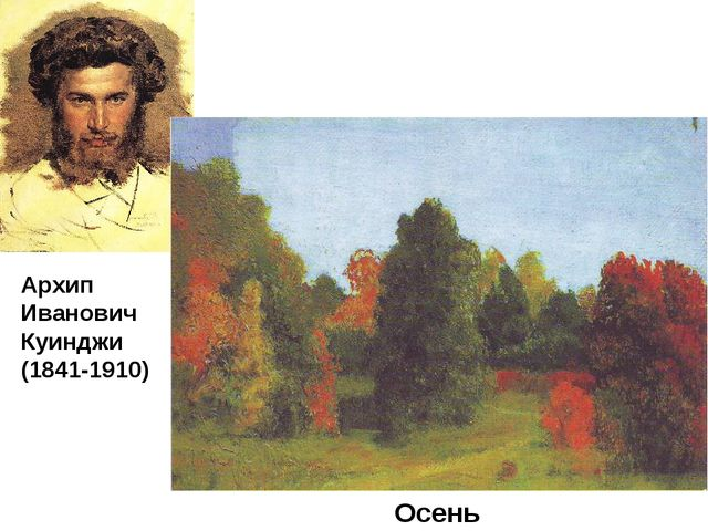 Архип Иванович Куинджи (1841-1910) Осень