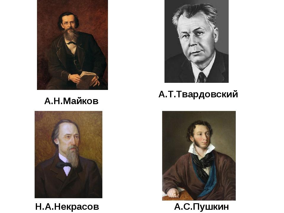 А.С.Пушкин Н.А.Некрасов А.Т.Твардовский А.Н.Майков