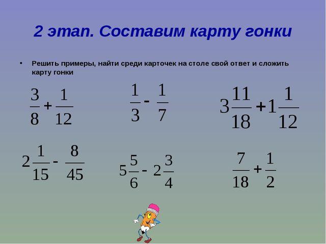 2 этап. Составим карту гонки Решить примеры, найти среди карточек на столе св...