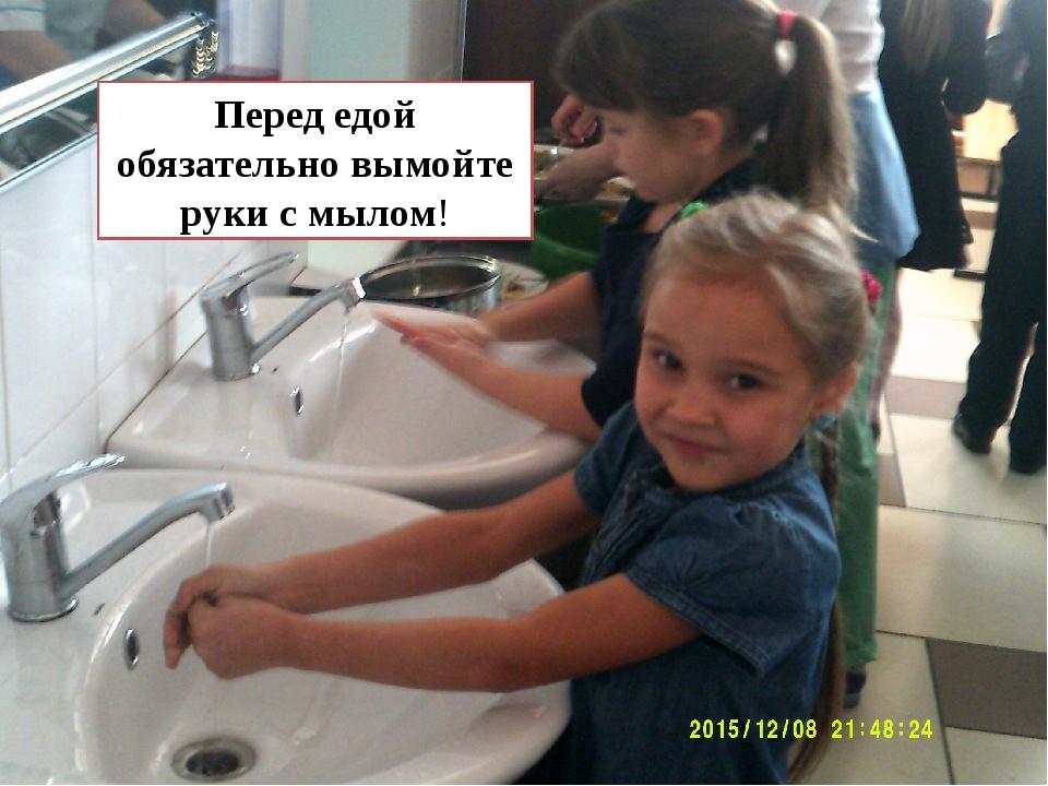 Перед едой обязательно вымойте руки с мылом!