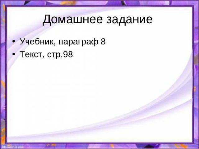 Домашнее задание Учебник, параграф 8 Текст, стр.98