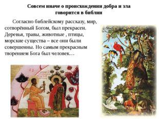 Согласно библейскому рассказу, мир, сотворённый Богом, был прекрасен. Деревь