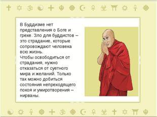 ВБуддизме нет представления о Боге и грехе. Зло для буддистов – это страдани