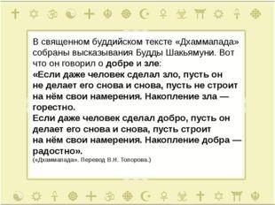 Всвященном буддийском тексте «Дхаммапада» собраны высказывания Будды Шакьям
